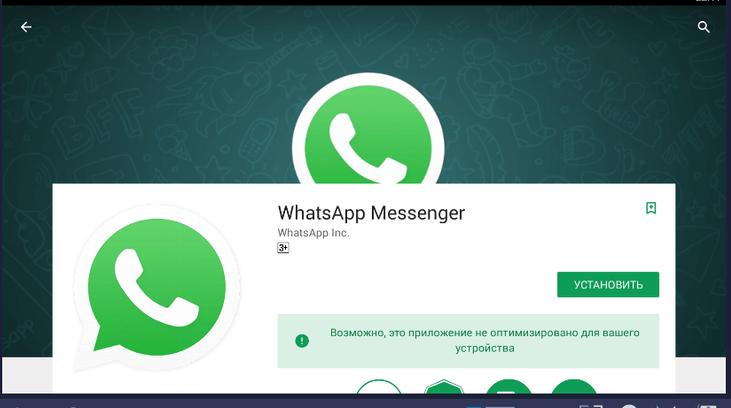 Установка WhatsApp на телефон.