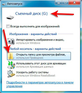 Открыть папку для просмотра файлов.