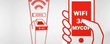В каких городах можно встретить мусорные баки, раздающие Wi-Fi