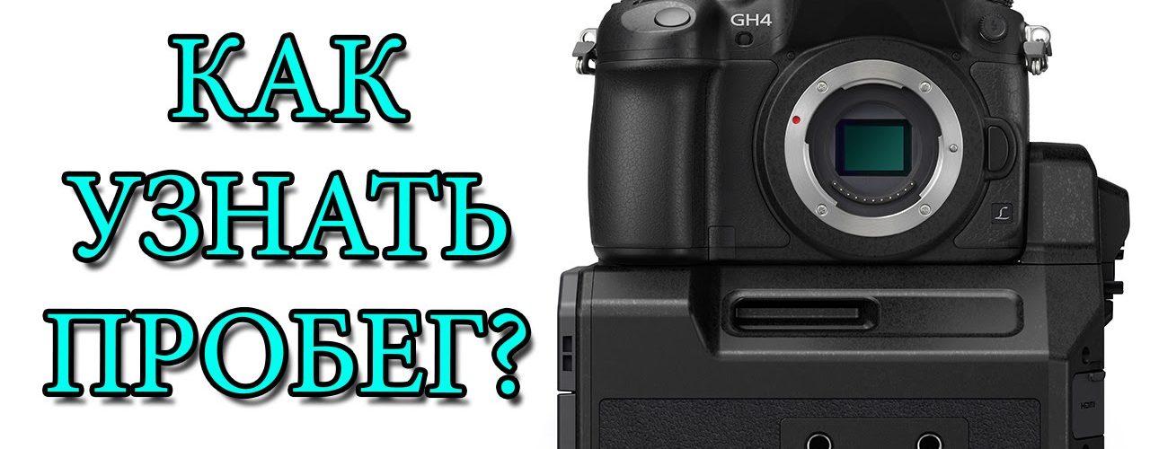 Как узнать пробег фотоаппарата.
