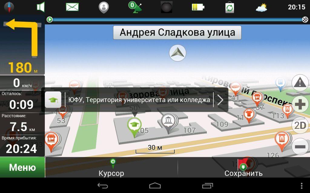 Приложения для навигации без интернета.