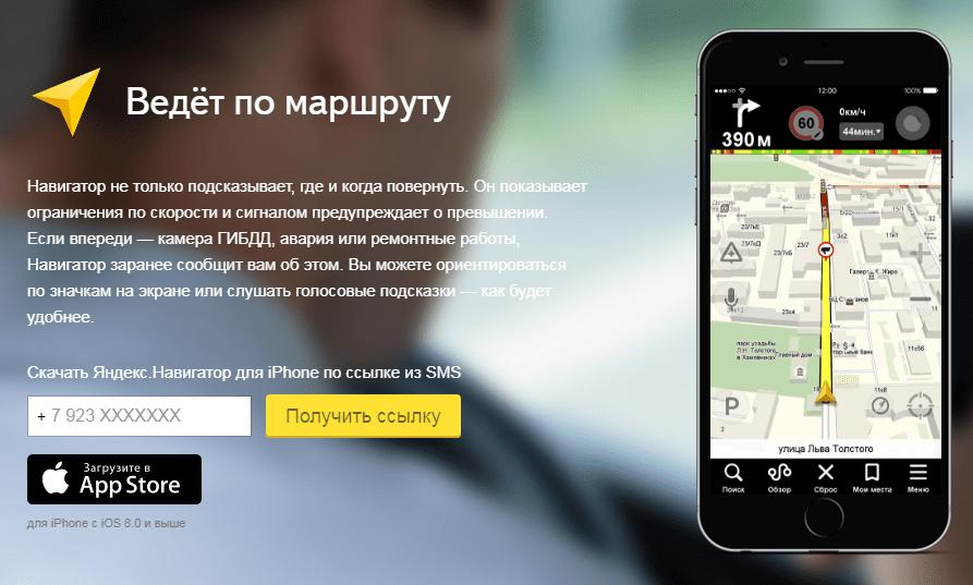Яндекс навигатор.