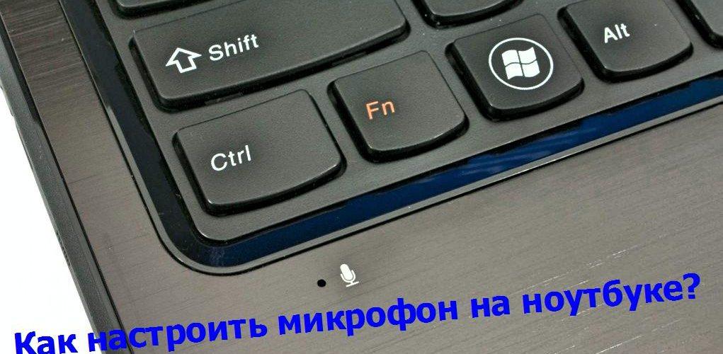 Как настроить микрфоон на ноутбуке.