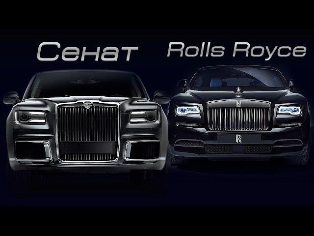 Сравнение Aurus и Rolls-Royce.