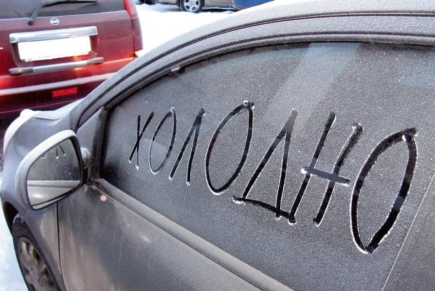 "Надпись на машине ""Холодно""."