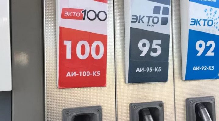 Чем отличается 92 бензин от Экто-92
