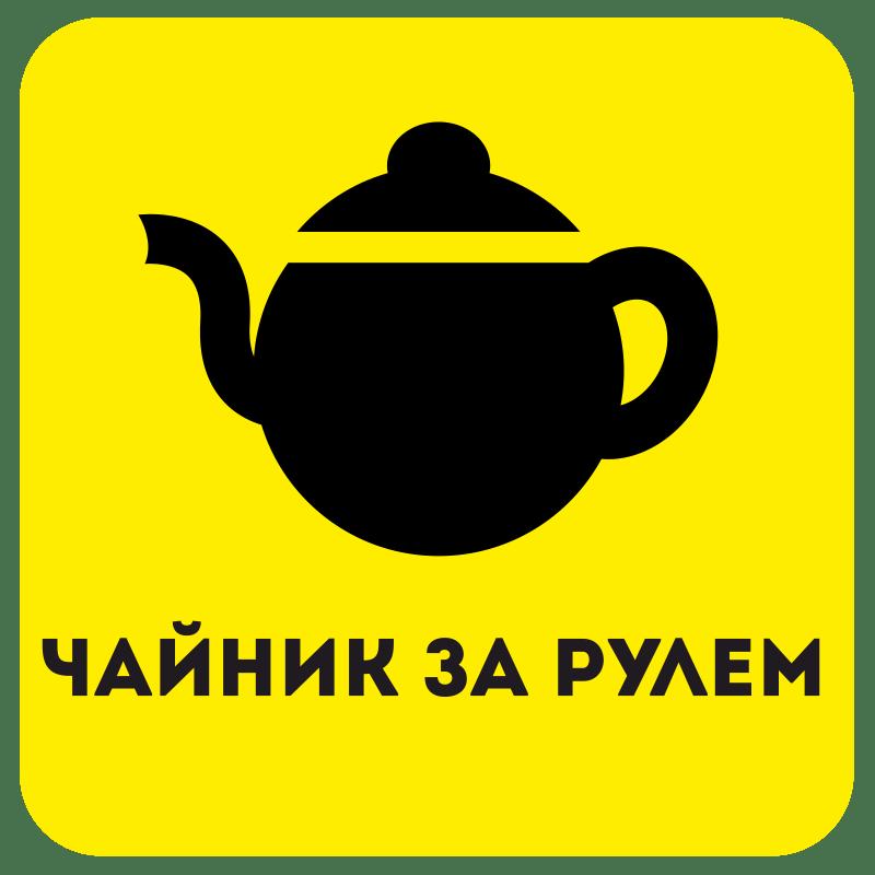 chaynik-za-rulem