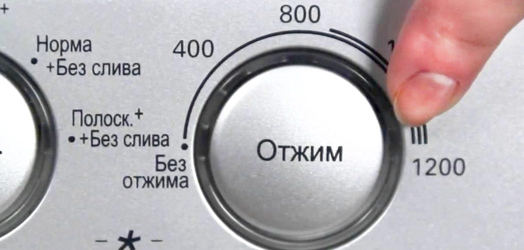 Кнопка отжима.