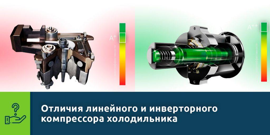 Отличия инверторного компрессора от линейного.