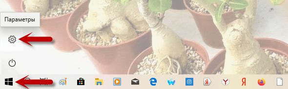 Режим планшета Windows 10 на ноутбуке