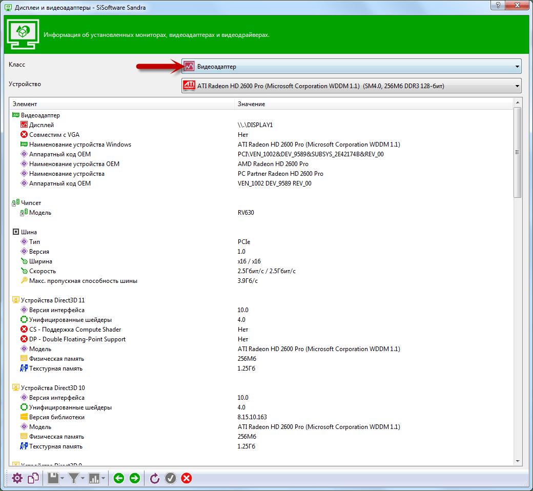 Как проверить, какая видеокарта работает на ноутбуке