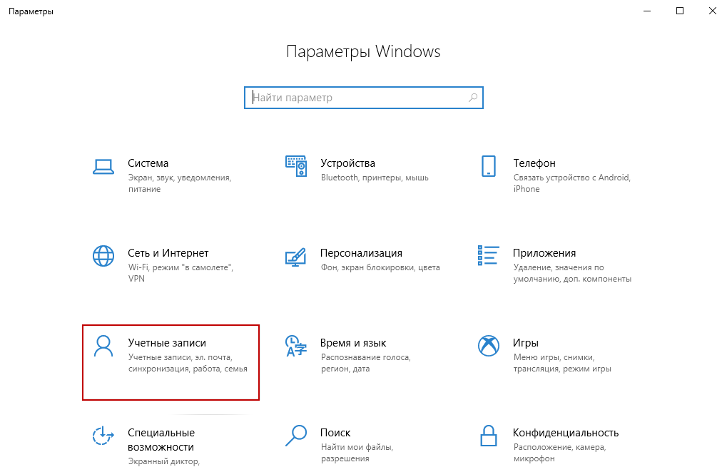 Как поменять пароль на ноутбуке