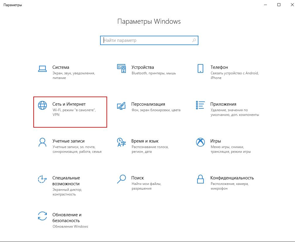 Как в ноутбуке отключить режим «в самолёте»