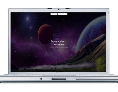 Как сделать скриншот на ноутбуке — простая инструкция