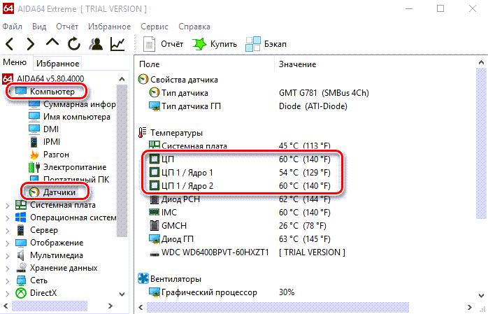 Программа Aida 64 показывает температуру нагревания ноутбука