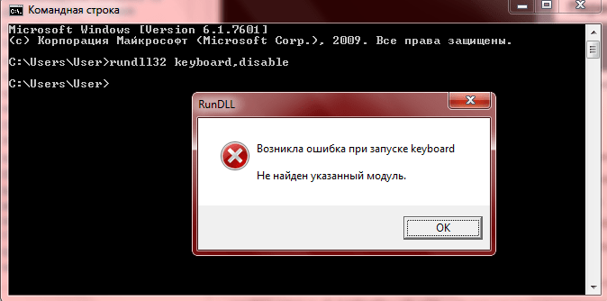 Результат неудачной попытки заблокировать клавиатуру через командную строку