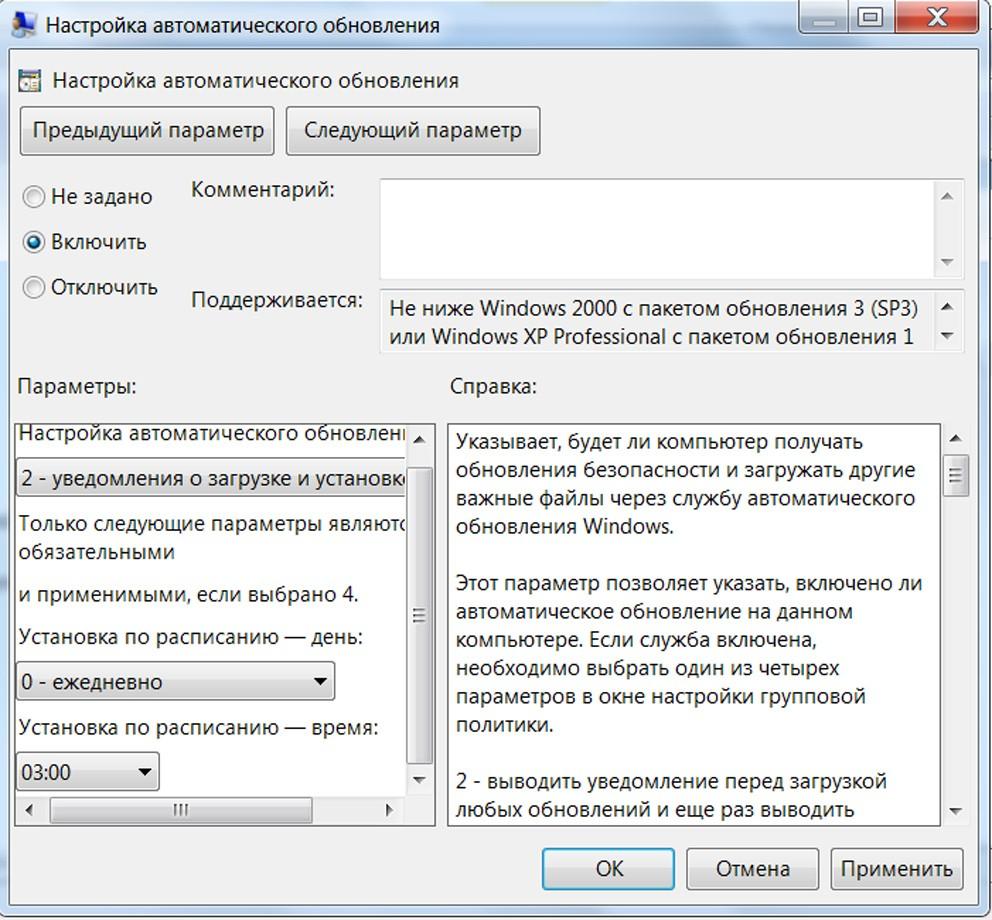 Настройка параметров автоматического обновления