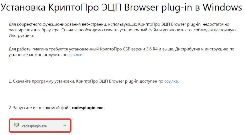Установка КриптоПро ЭЦП