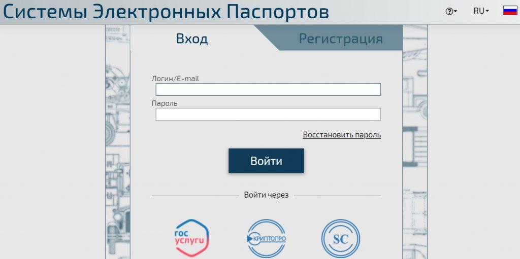 доступ к Системе электронных паспортов