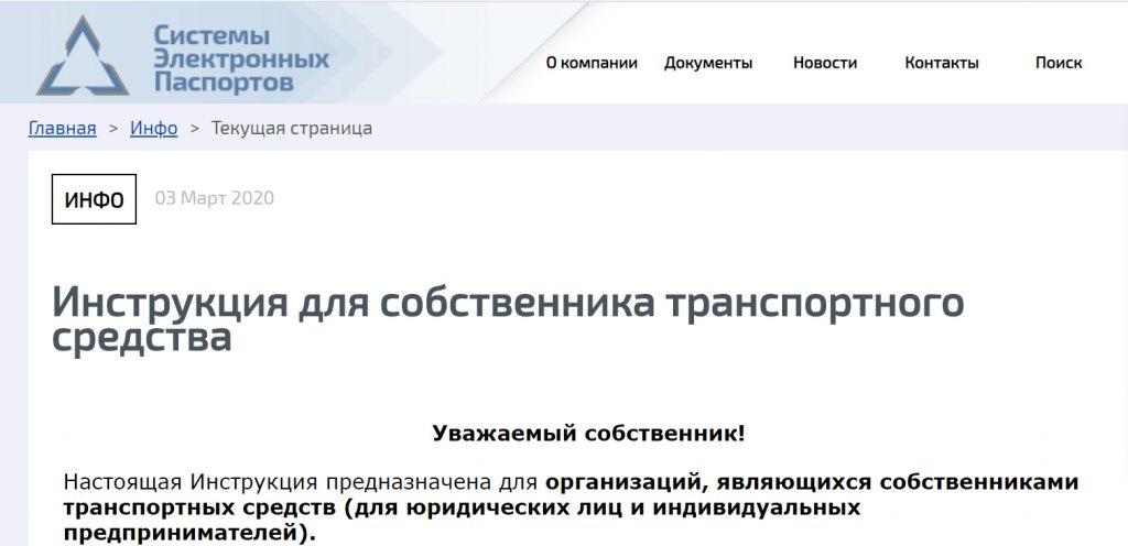 портал Системы электронных паспортов.
