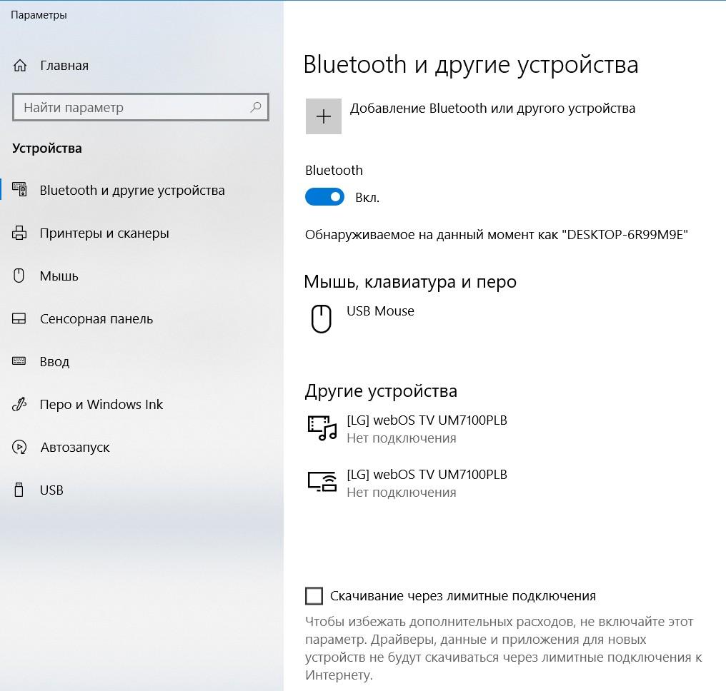 Включить блютуз в Windows10