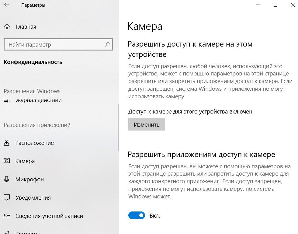 Воспользовавшись параметрами Windows