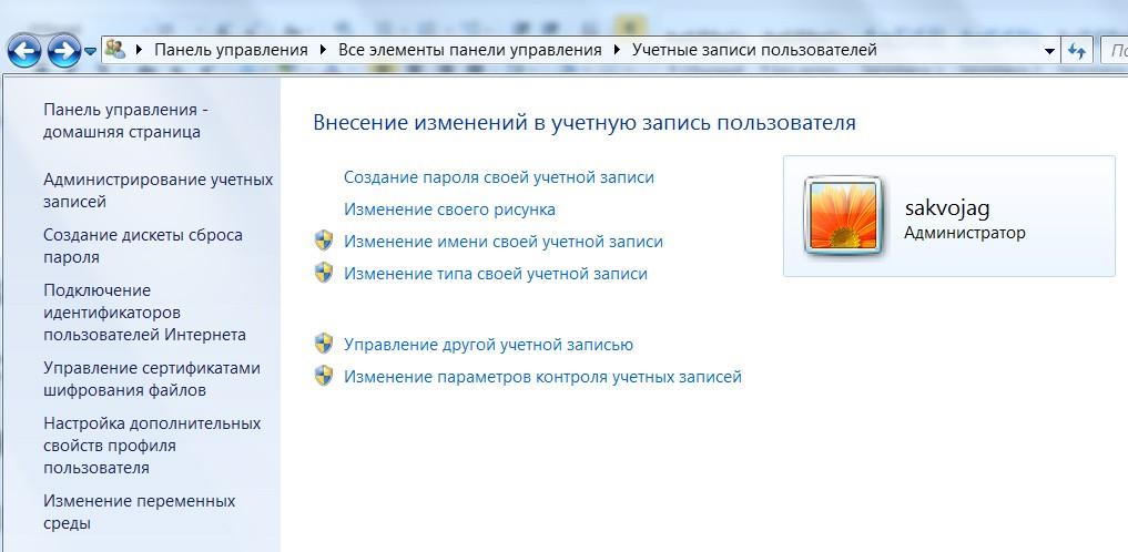 разблокировать ноутбук Администратор