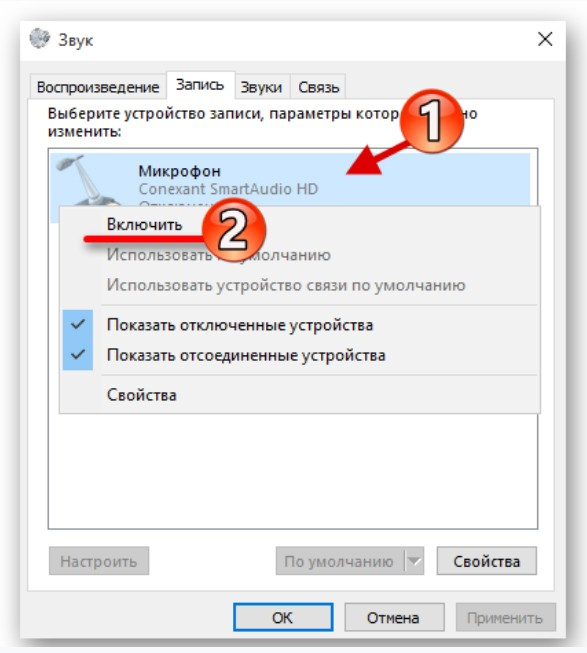 Активация микрофона на Windows 10