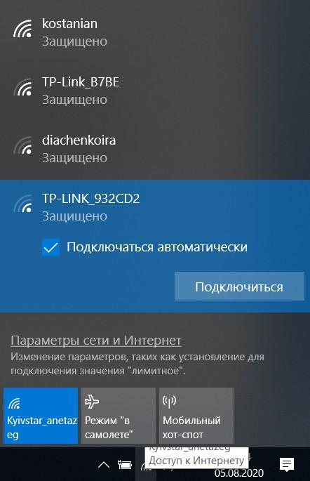 включить беспроводную сеть Windows 10