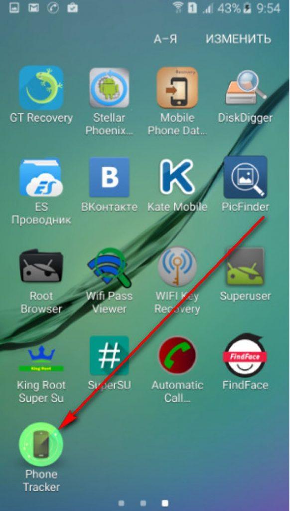 Использование сторонних приложений для поиска телефона