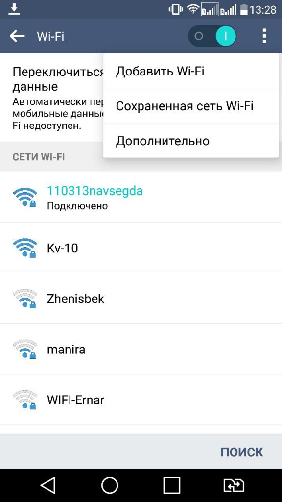 Пошаговая инструкция подключения к Wi-Fi