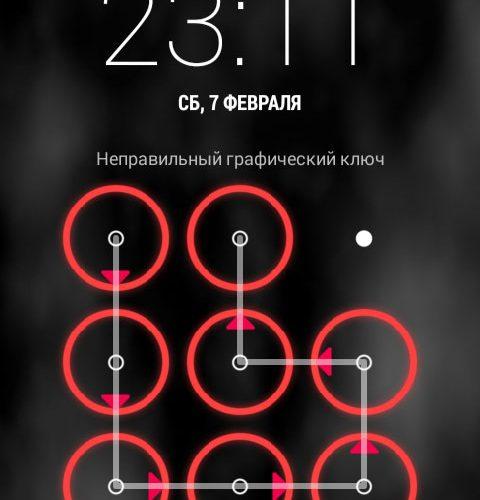 Как разблокировать смартфон