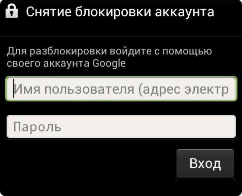 Снятие блокировки через аккаунт Google