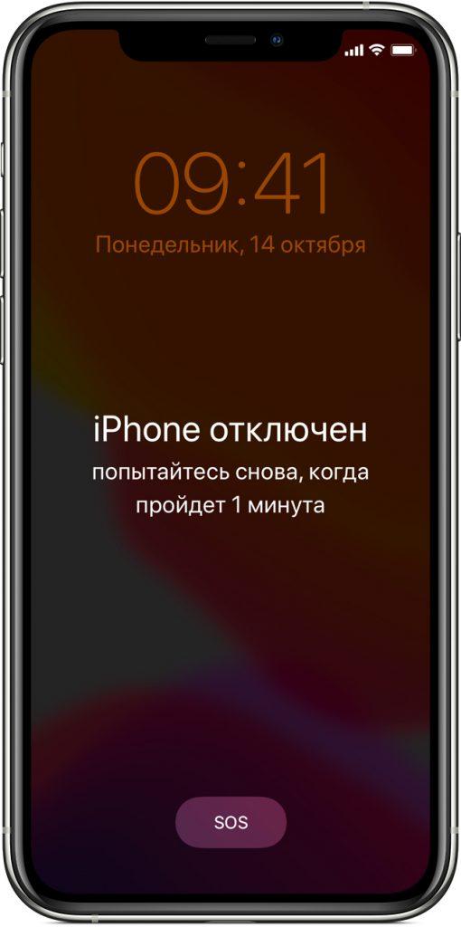 Особенности разблокировки iPhone