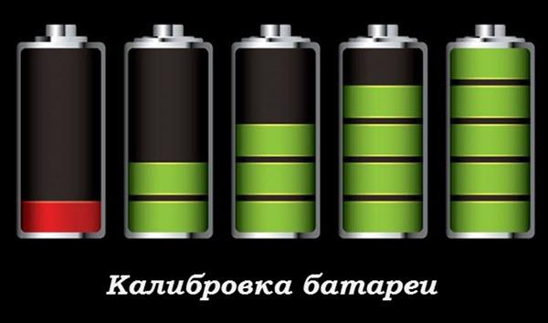 3 простых способа калибровки аккумулятора смартфона и развенчание мифов