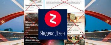 Как на смартфоне отключить Дзен в Яндексе, способы удаления из браузера