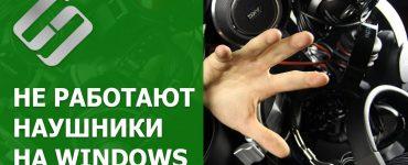 Как подключить наушники на компьютере с ОС Windows 10, если они не работают